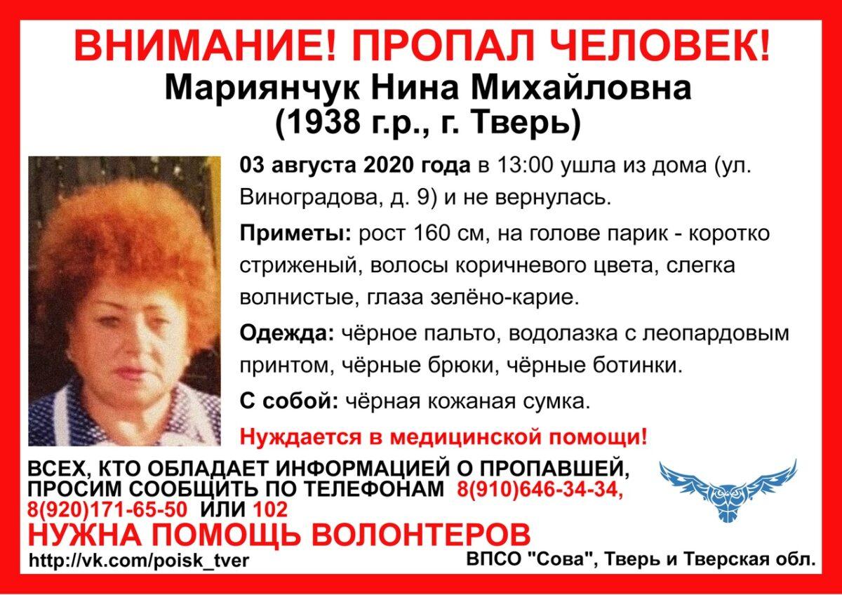 В Тверской области ищут пенсионерку в парике и черном пальто