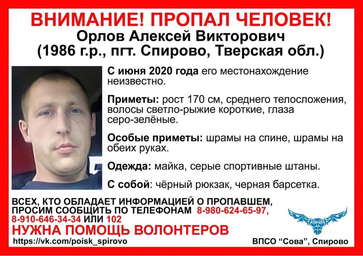 В Тверской области пропал мужчина со шрамами на руках и спине