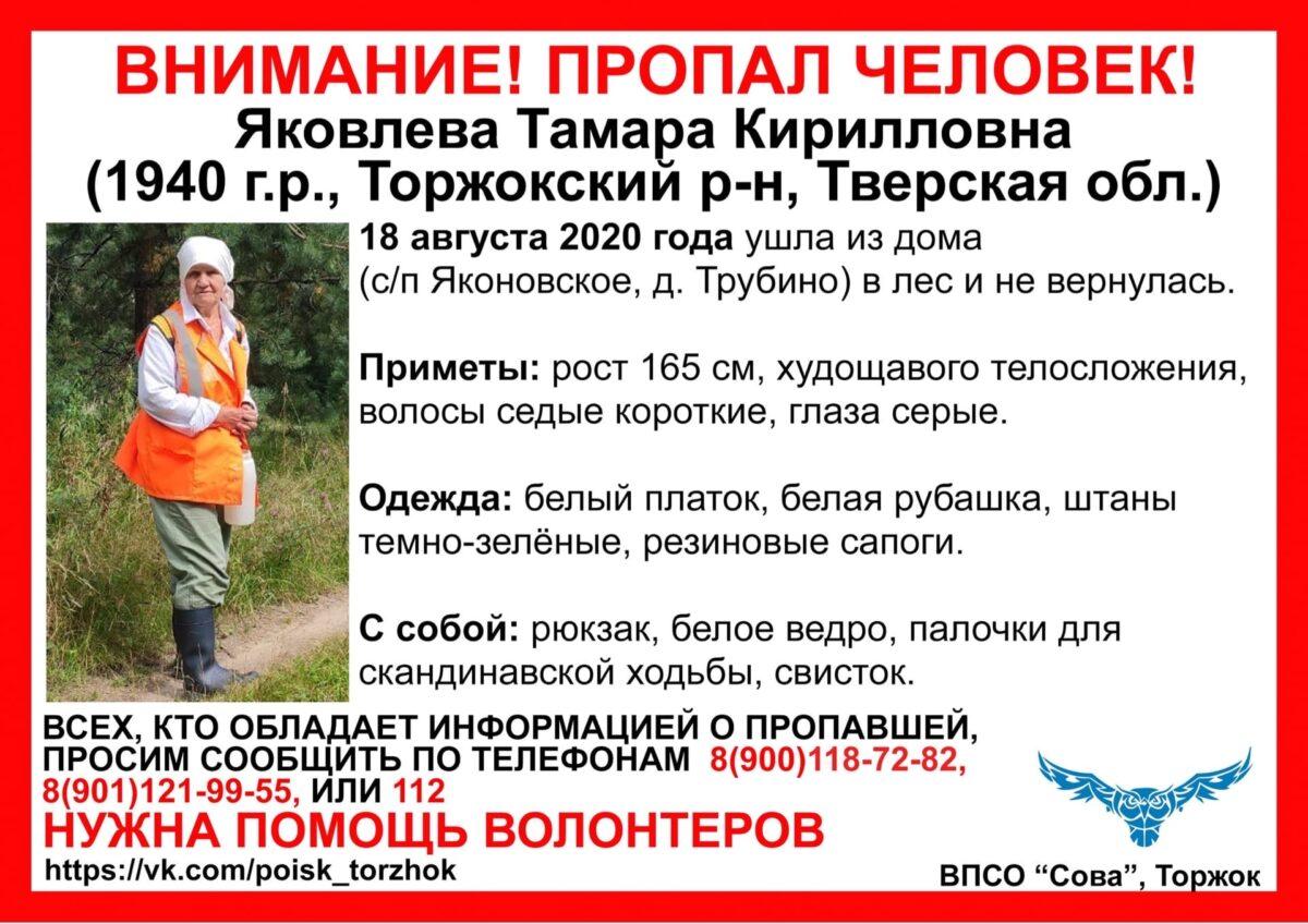 В Тверской области ищут бабушку с ведром и свистком