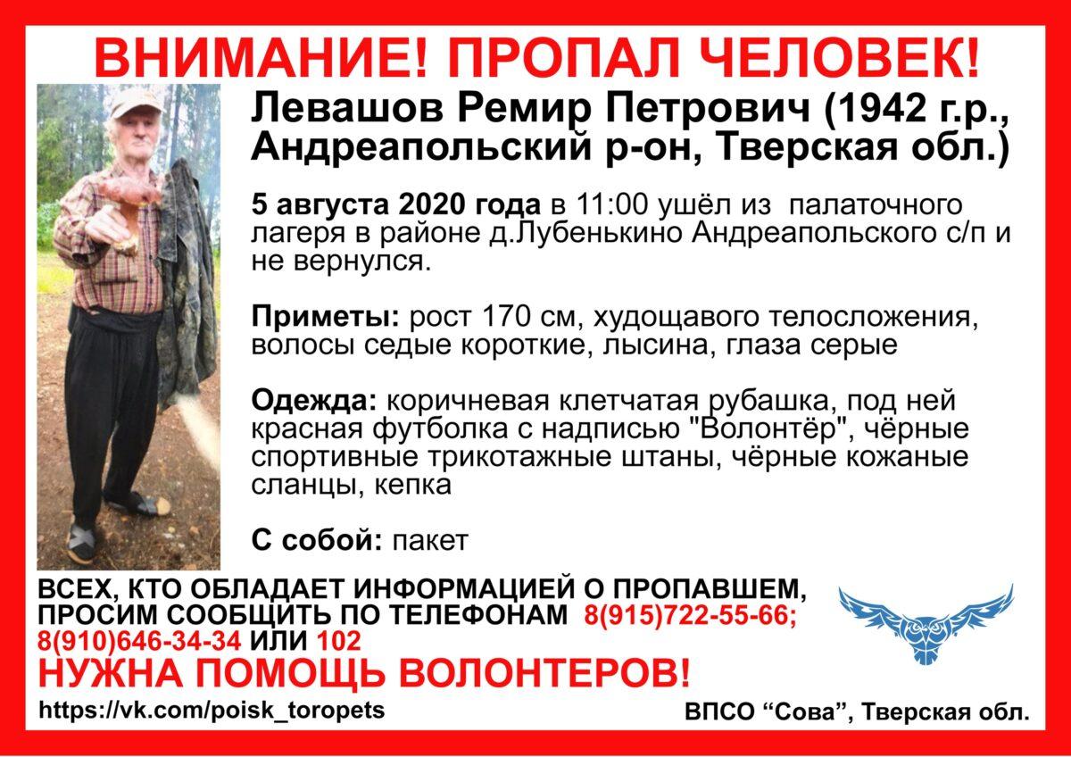 В Тверской области больше недели ищут 78-летнего дедушку