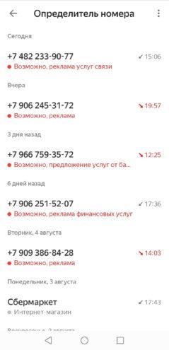 Не звони мне, не звони: как тверитяне побеждают телефонный спам