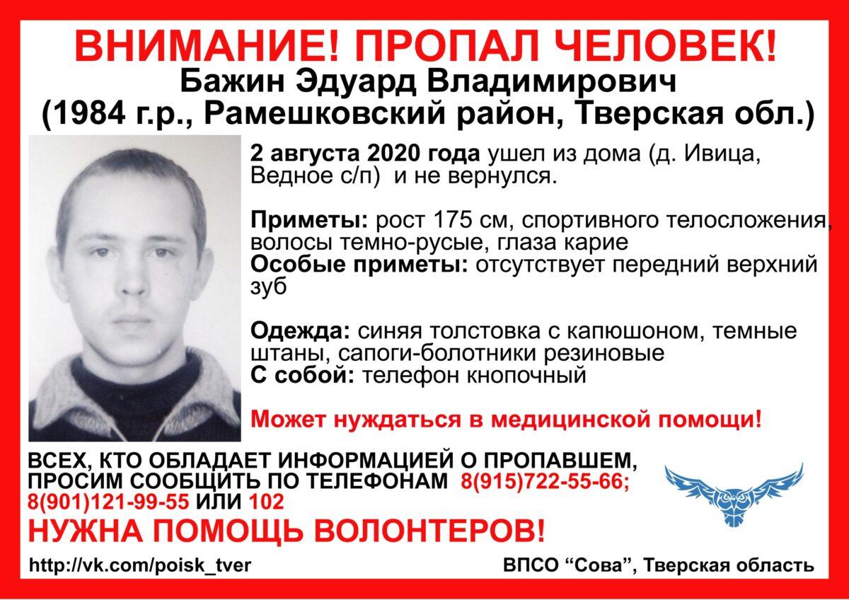 В Тверской области пропал мужчина в толстовке и сапогах-болотниках