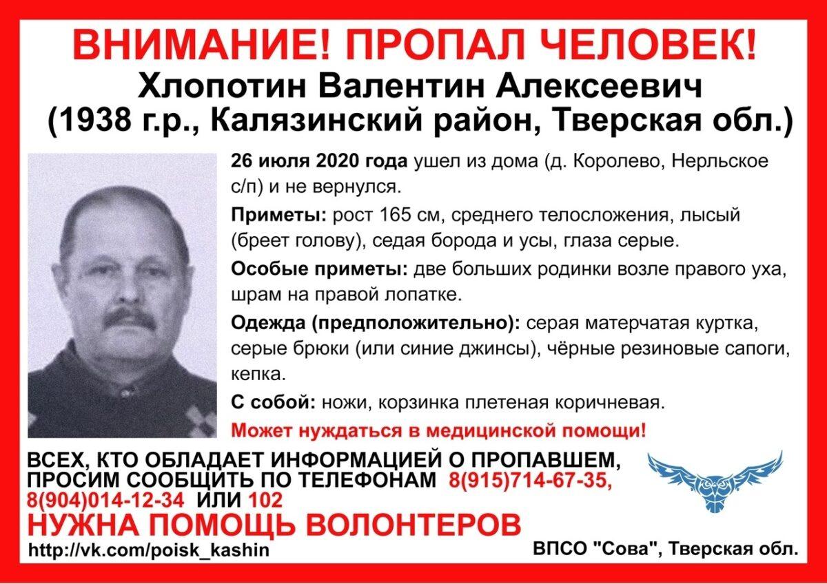 В Тверской области ищут 82-летнего дедушку с корзинкой