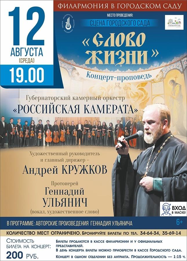 В Твери священник выступит с губернаторским камерным оркестром