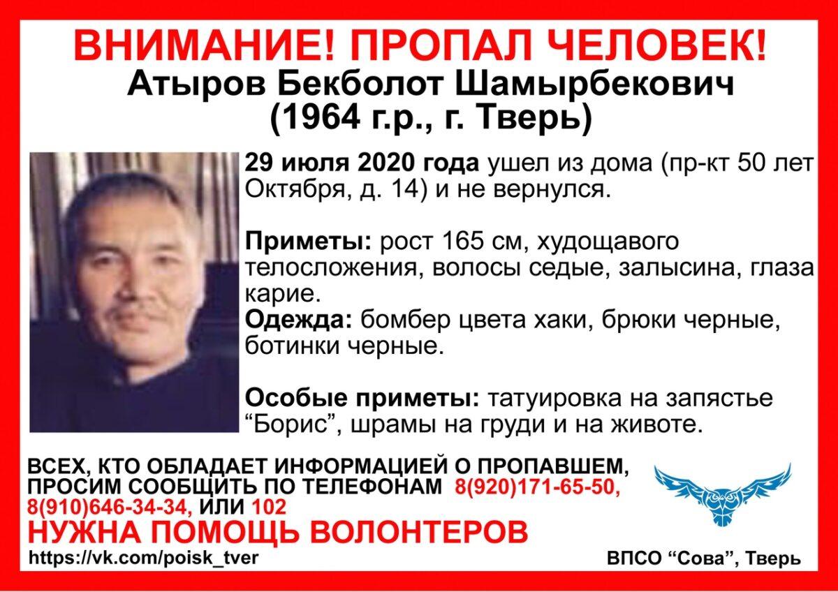 Пропавшего мужчину со шрамами уже неделю ищут в Твери