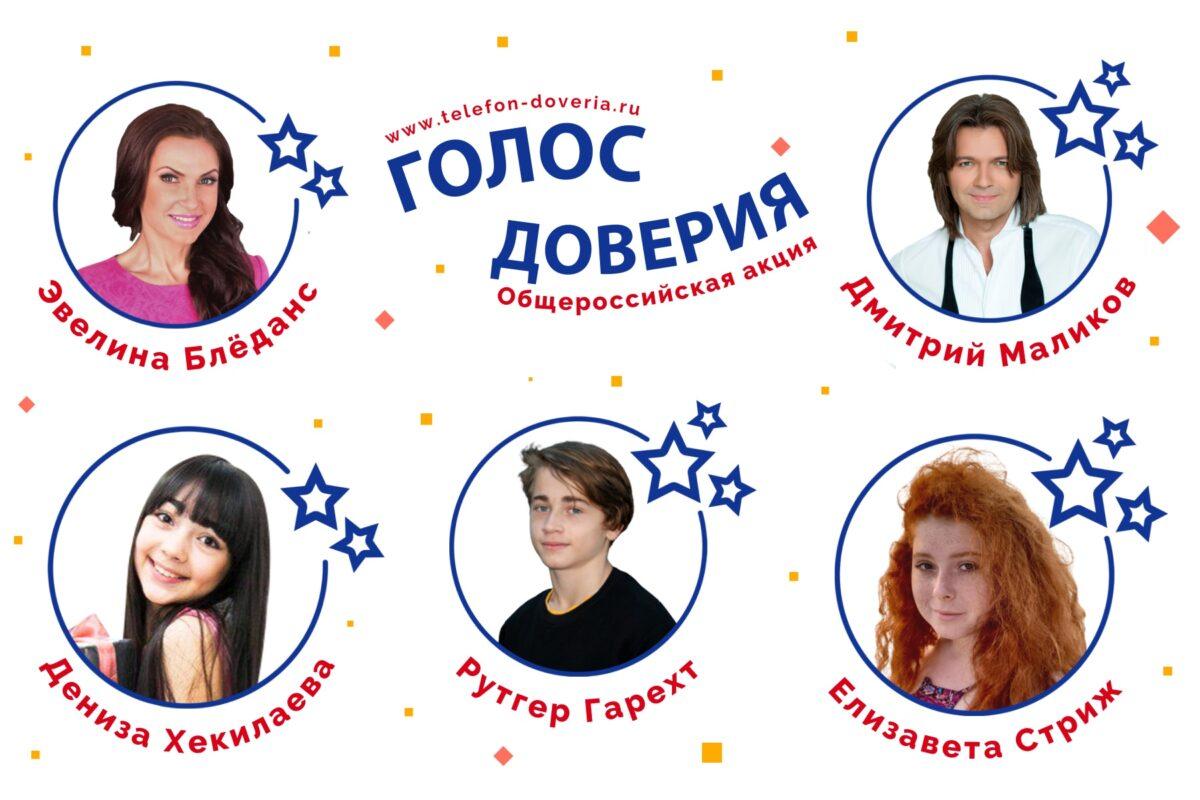 Дети из Тверской области смогут пообщаться с российскими звёздами