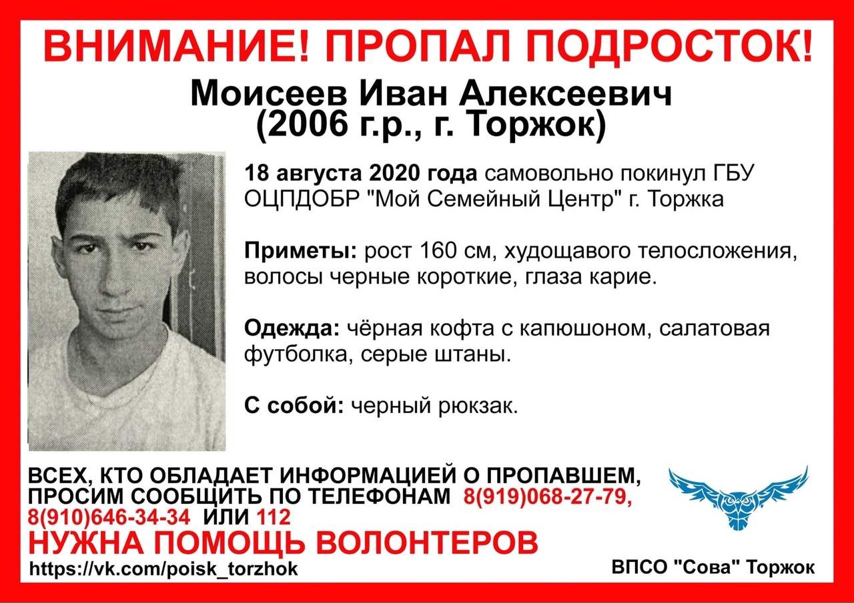 В Тверской области пропал худой парень в черной кофте