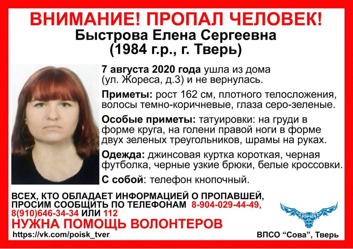 Жительница Твери со шрамами на руках 10 дней не возвращается домой