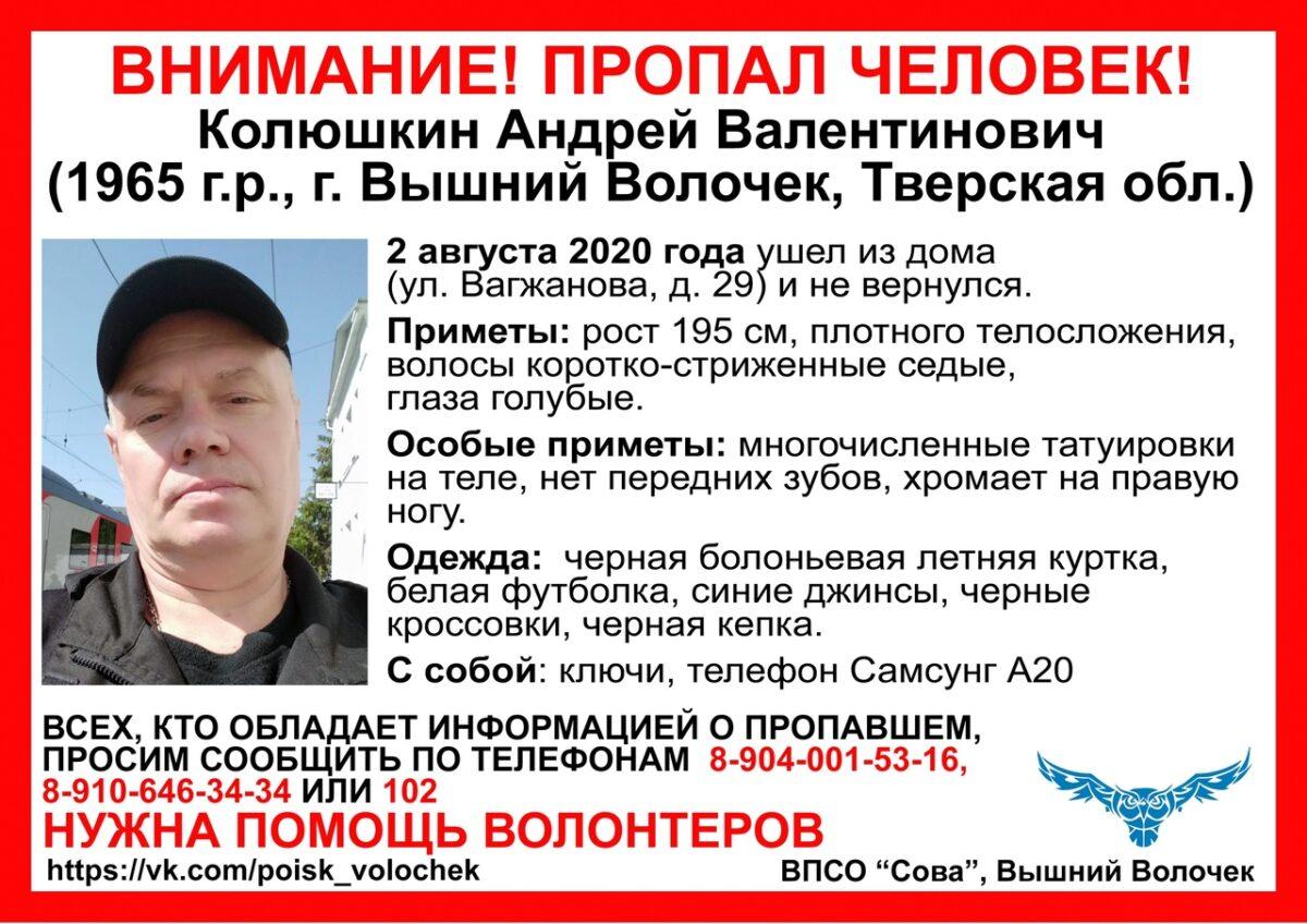55-летнего мужчину с многочисленными татуировками ищут в Тверской области