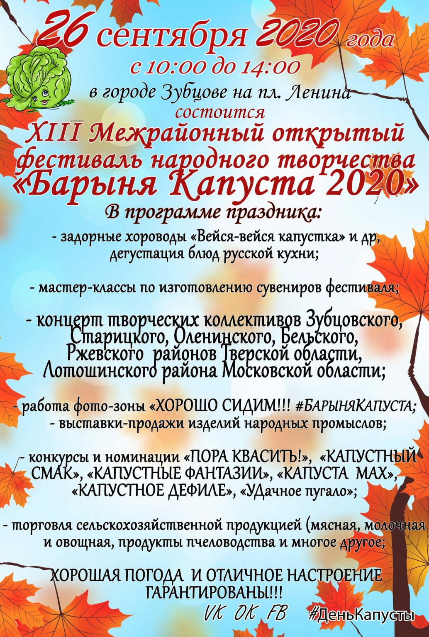 Фестиваль в Тверской области привлёк московских туристов