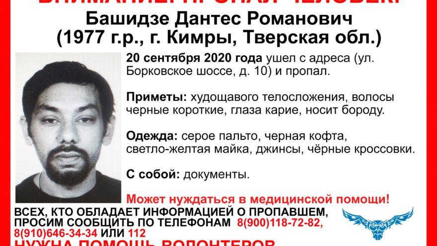 В Тверской области пропал бородатый мужчина в сером пальто