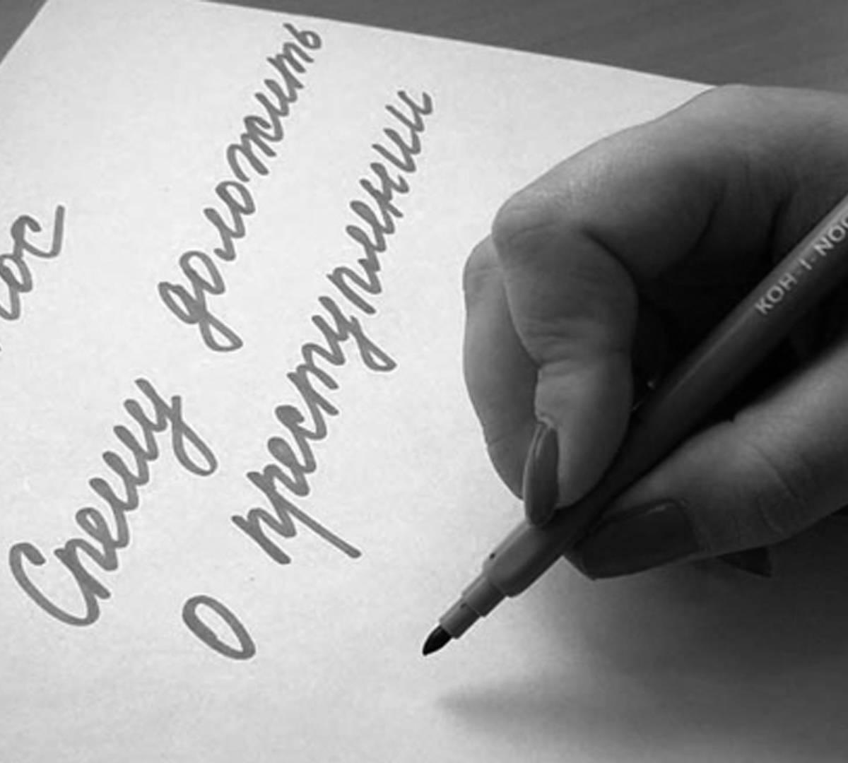 Чтобы привлечь внимание бывшего сожителя, жительница Тверской области донесла на него