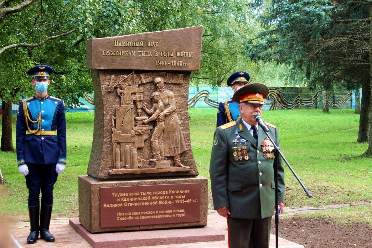 В Твери открыли памятник труженикам тыла