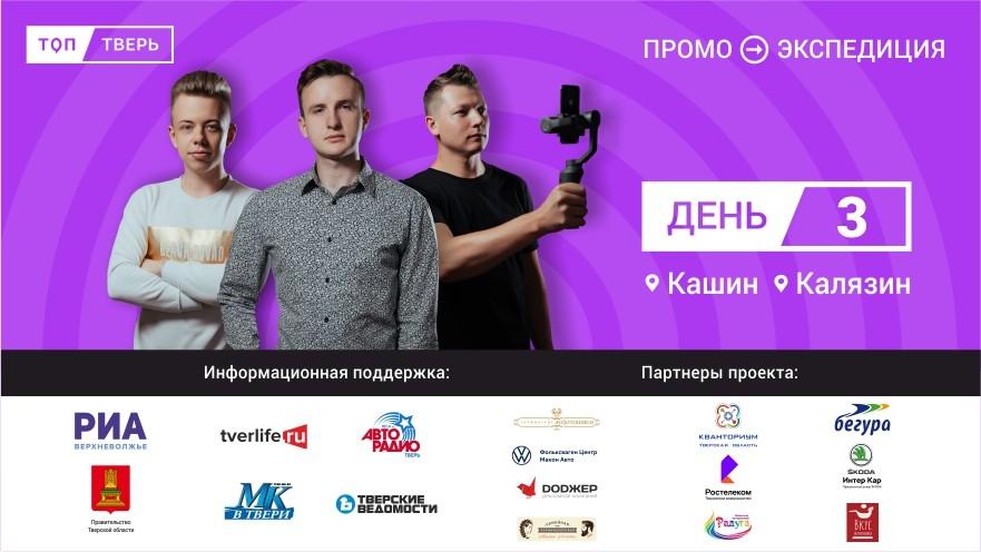 """Экспедиция РИА """"Верхневолжье"""" начала свой третий день на """"Академичке"""""""