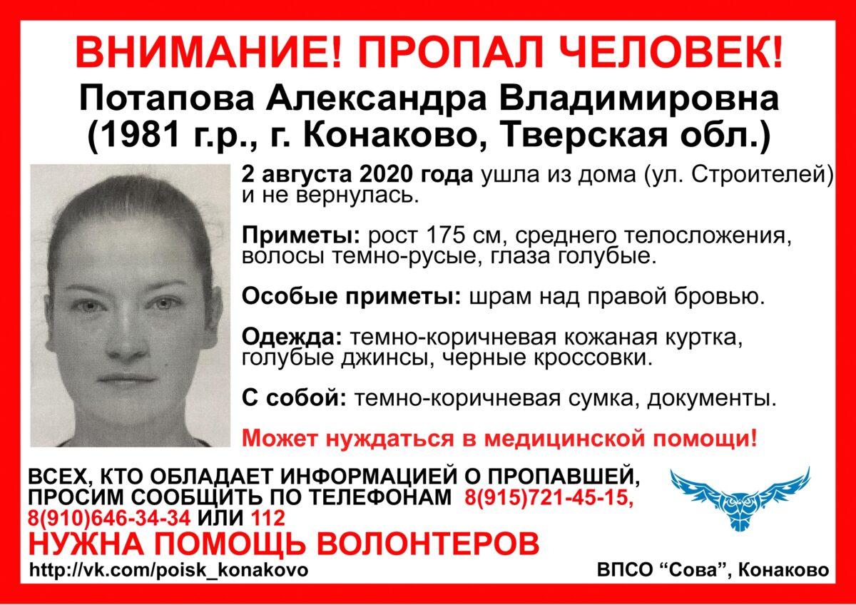 В Тверской области ищут женщину, которая ушла из дома месяц назад