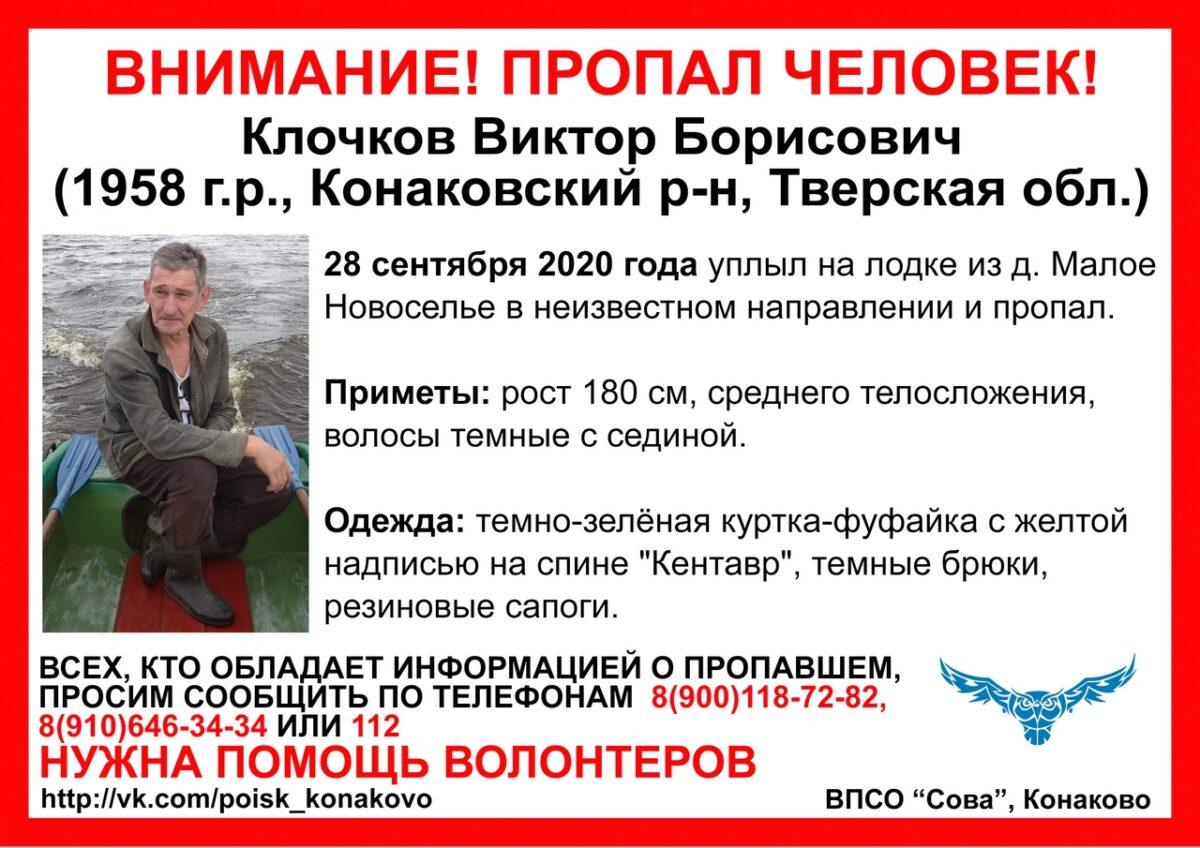 Уплывшего мужчину третий день не могут найти в Тверской области