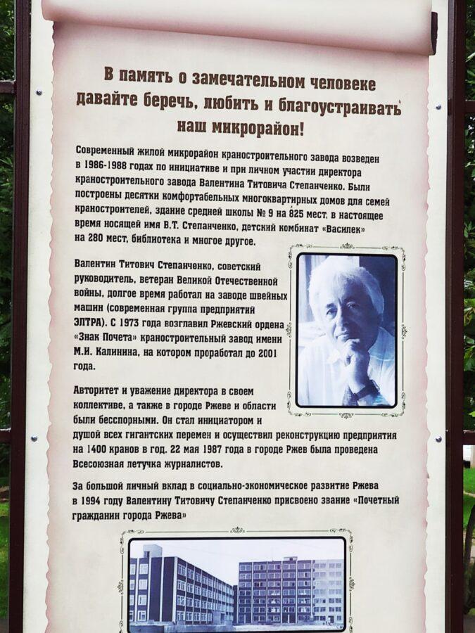 В честь почётного гражданина Ржева открыли памятный знак