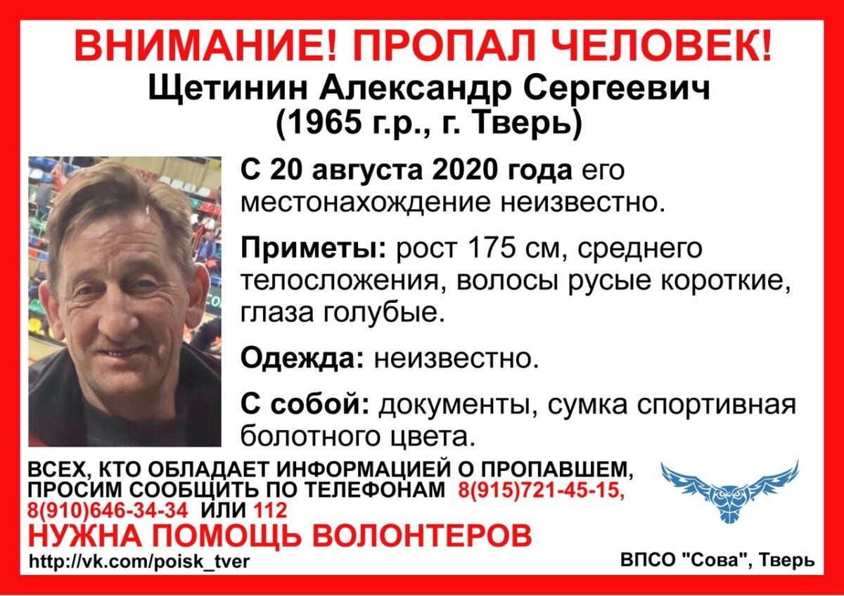 Пропавшего в Твери мужчину ищут уже больше месяца