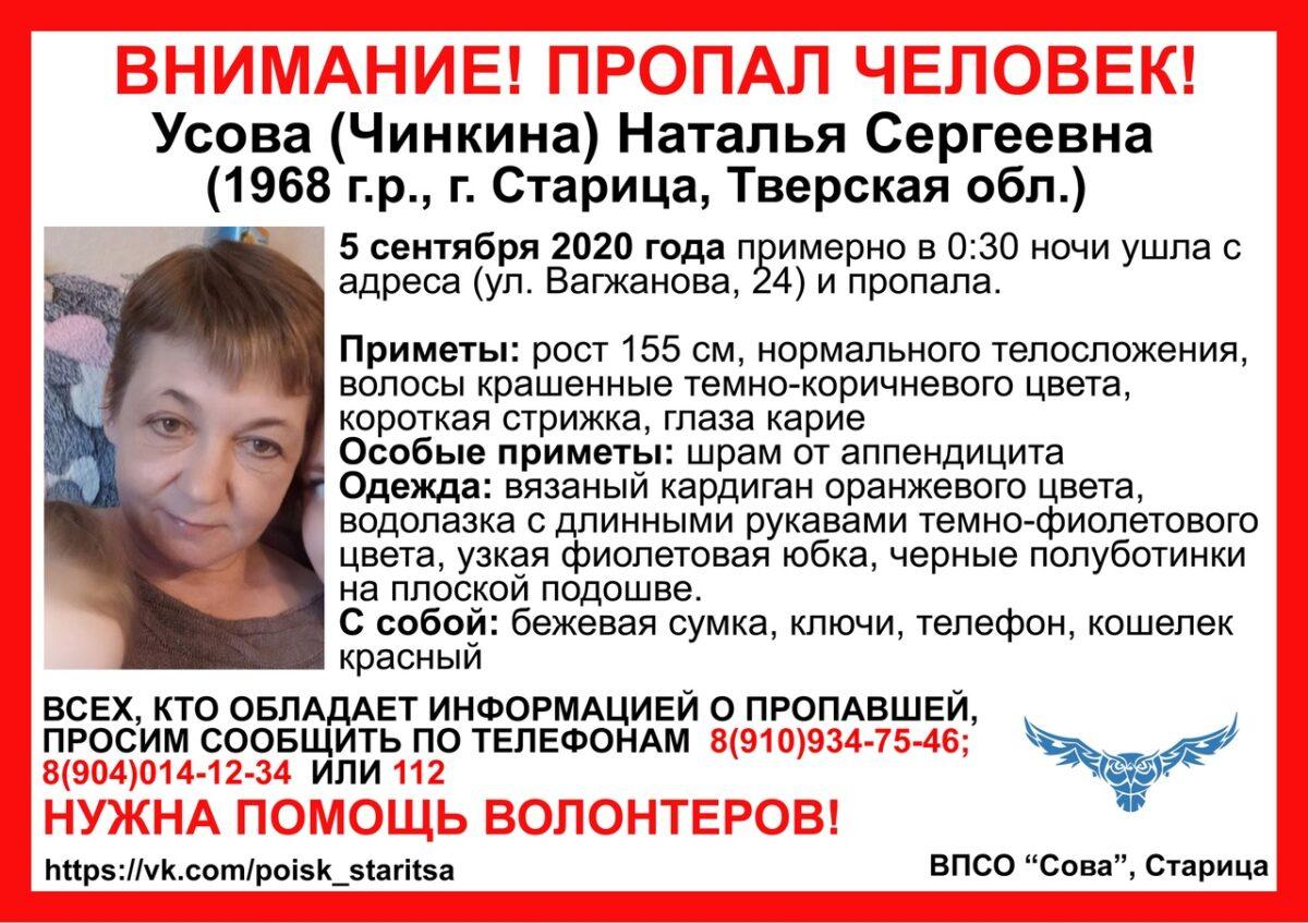Ночью в Тверской области пропала женщина в оранжевом кардигане