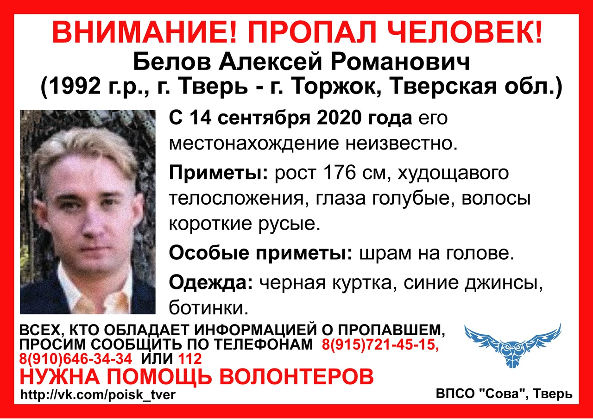Мужчина со шрамом на голове пропал в Тверской области