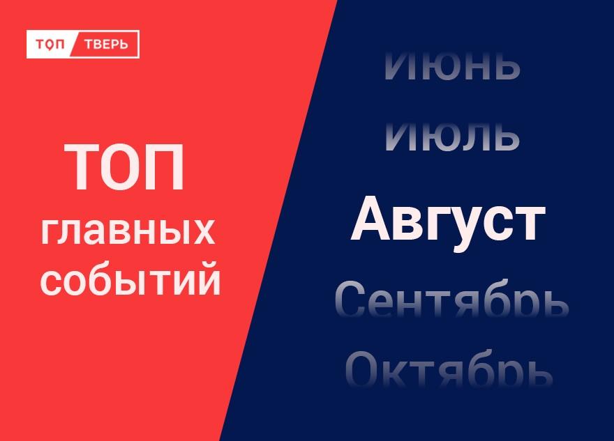 ТОП-5 главных событий недели в Тверской области
