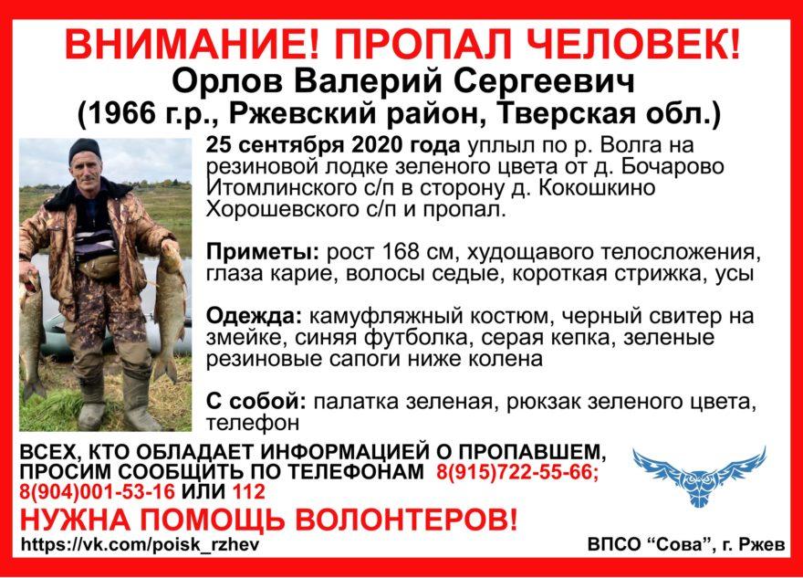 Житель Тверской области уплыл на лодке по Волге и не вернулся