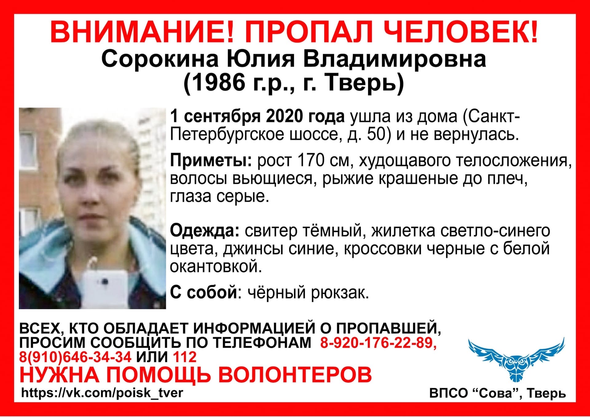 В Тверской области четвёртый день ищут молодую женщину