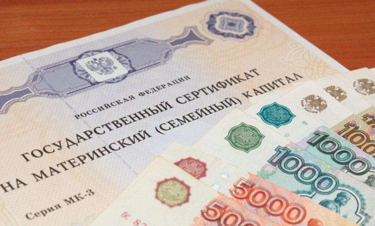 В 2020 году материнский капитал получили уже 908 семей Тверской области