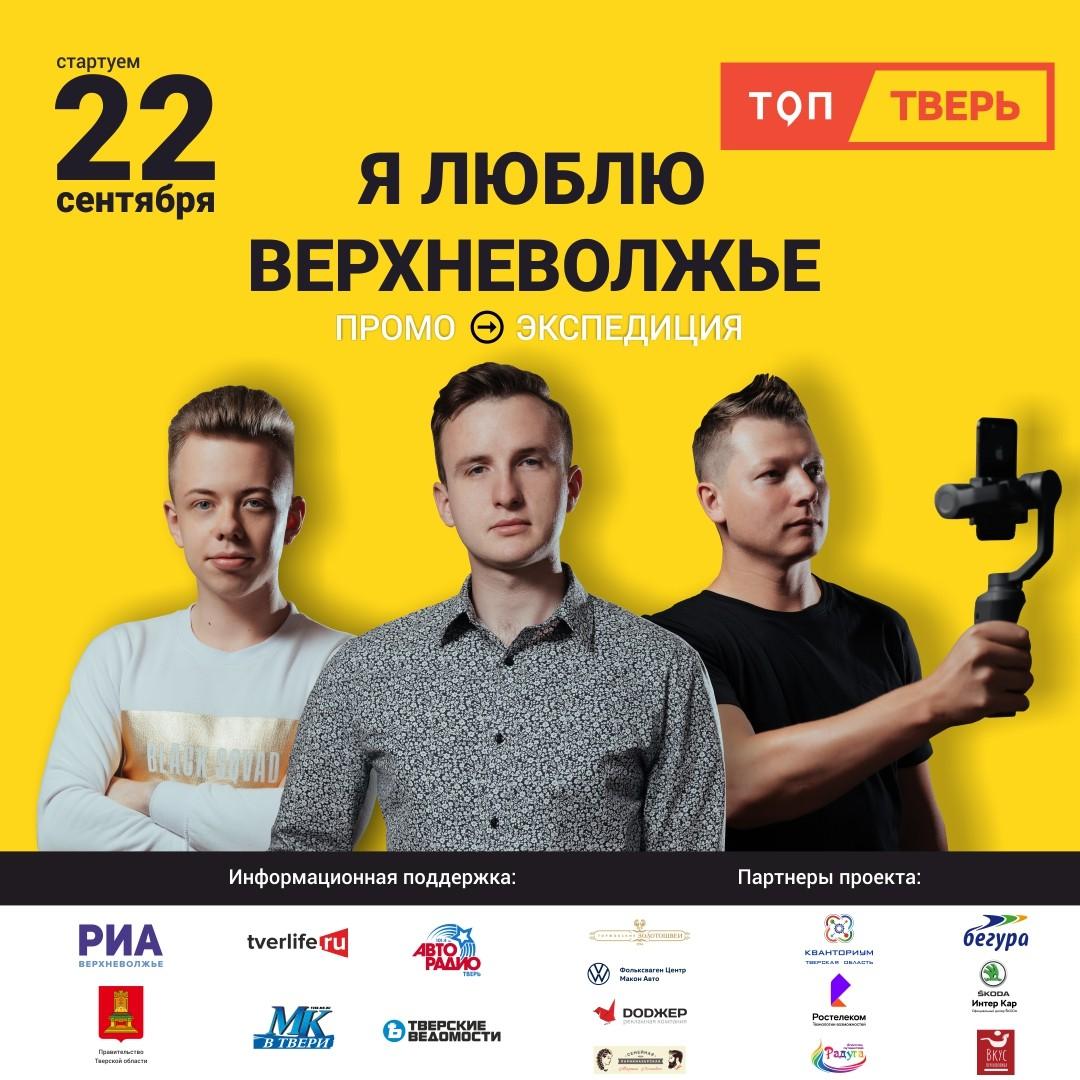 Раскрыто имя блогера-миллионника, который отправится в экспедицию по Тверской области