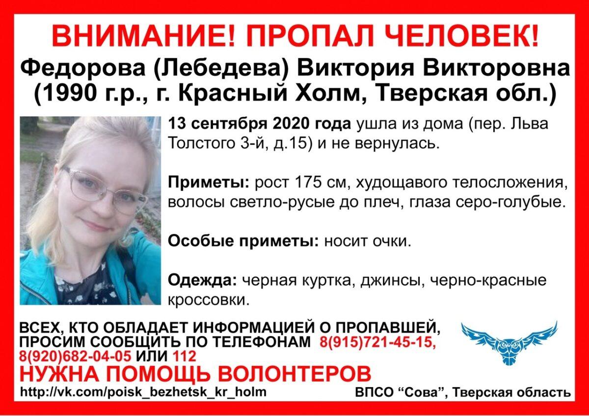 Женщину в очках и черно-красных кроссовках ищут в Тверской области