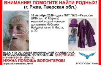 В Тверской области ищут родных старушки, которую нашли на улице