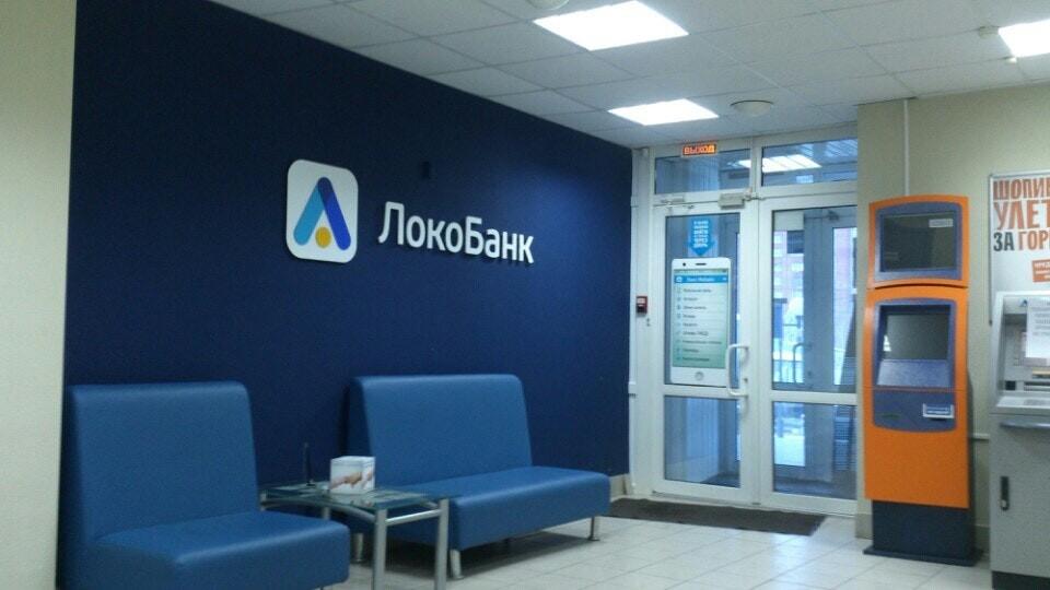 Открытие Локо-Банка в Твери: основная информация о банке и его специальных предложениях для бизнесменов