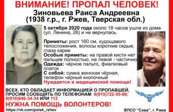 В Тверской области пропала пенсионерка без пальцев на правой руке
