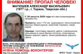 В Тверской области с августа ищут мужчину в тельняшке