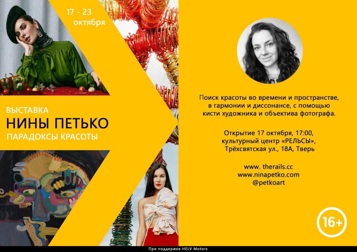 На выставке в Твери НинаПетькораскроет «Парадоксы красоты»