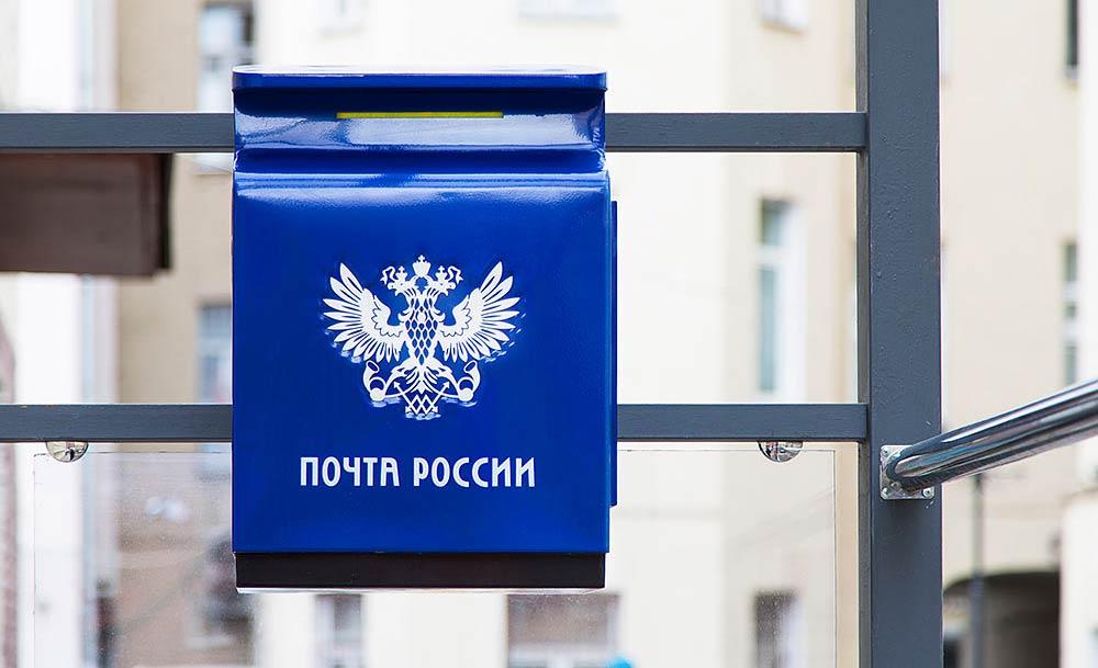 Почта России Тверской области информирует о режиме работы почтовых отделений 3 и 4 ноября 2020 года