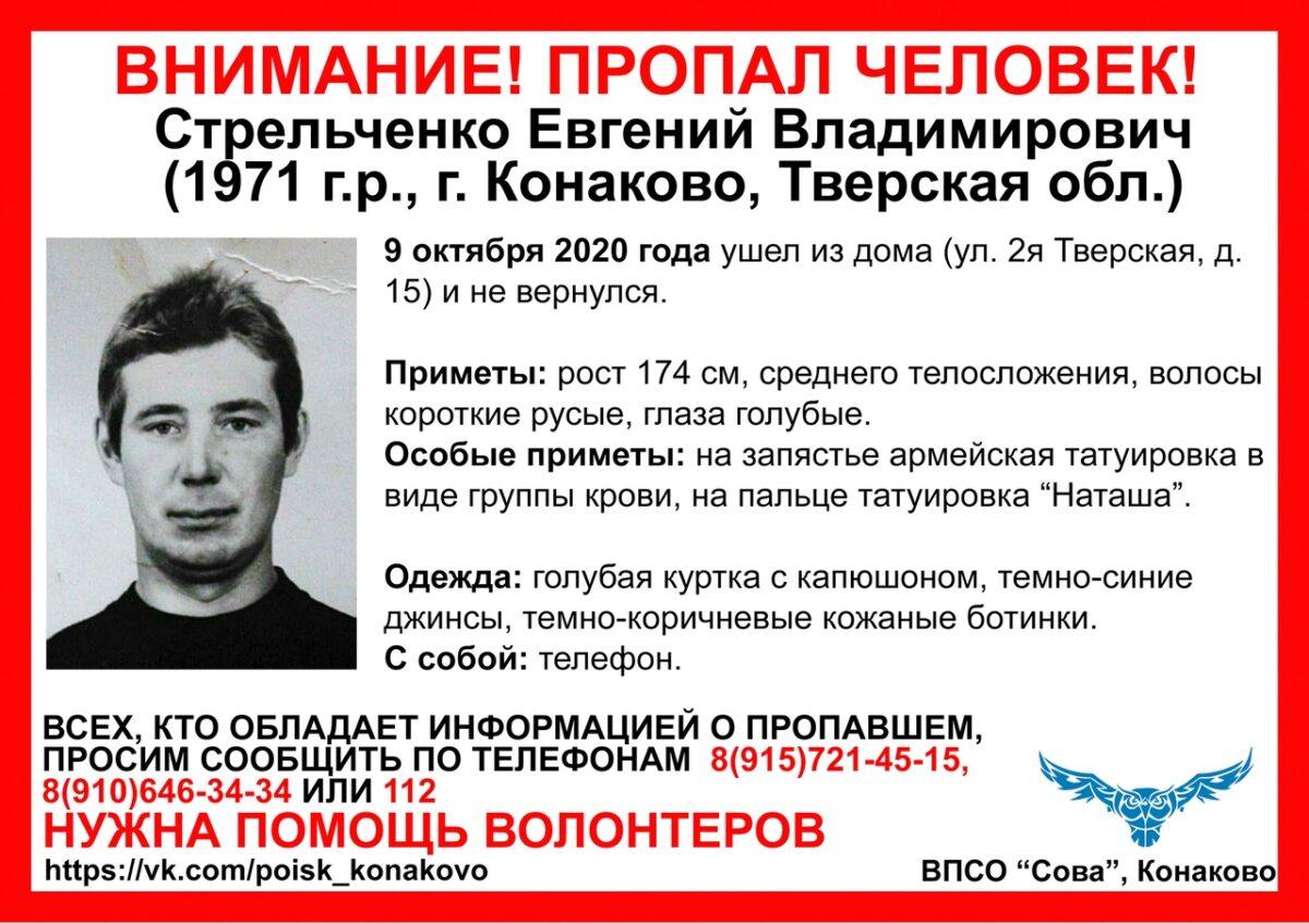 В Тверской области начались поиски мужчины. Об этом сообщает Тверской Волонтерский Поисково-Спасательный Отряд (ВПСО)