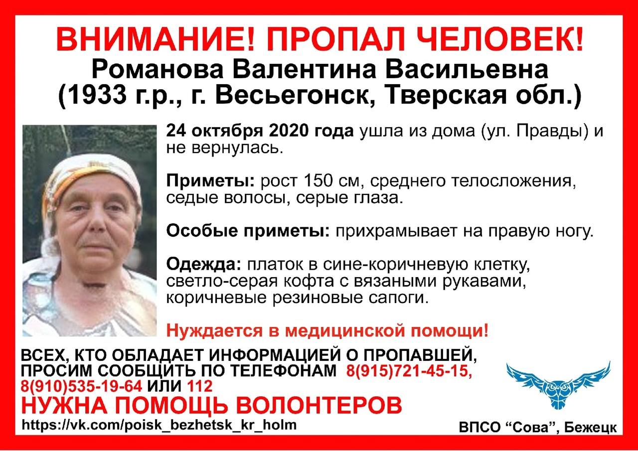 Прихрамывающая пожилая женщина ушла из дома в Тверской области и не вернулась