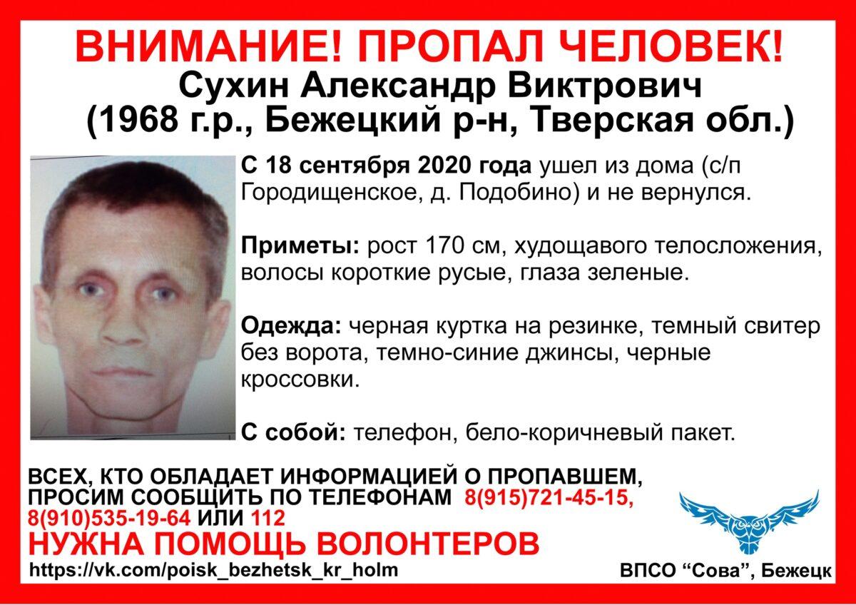 Три недели в Тверской области ищут зеленоглазого мужчину