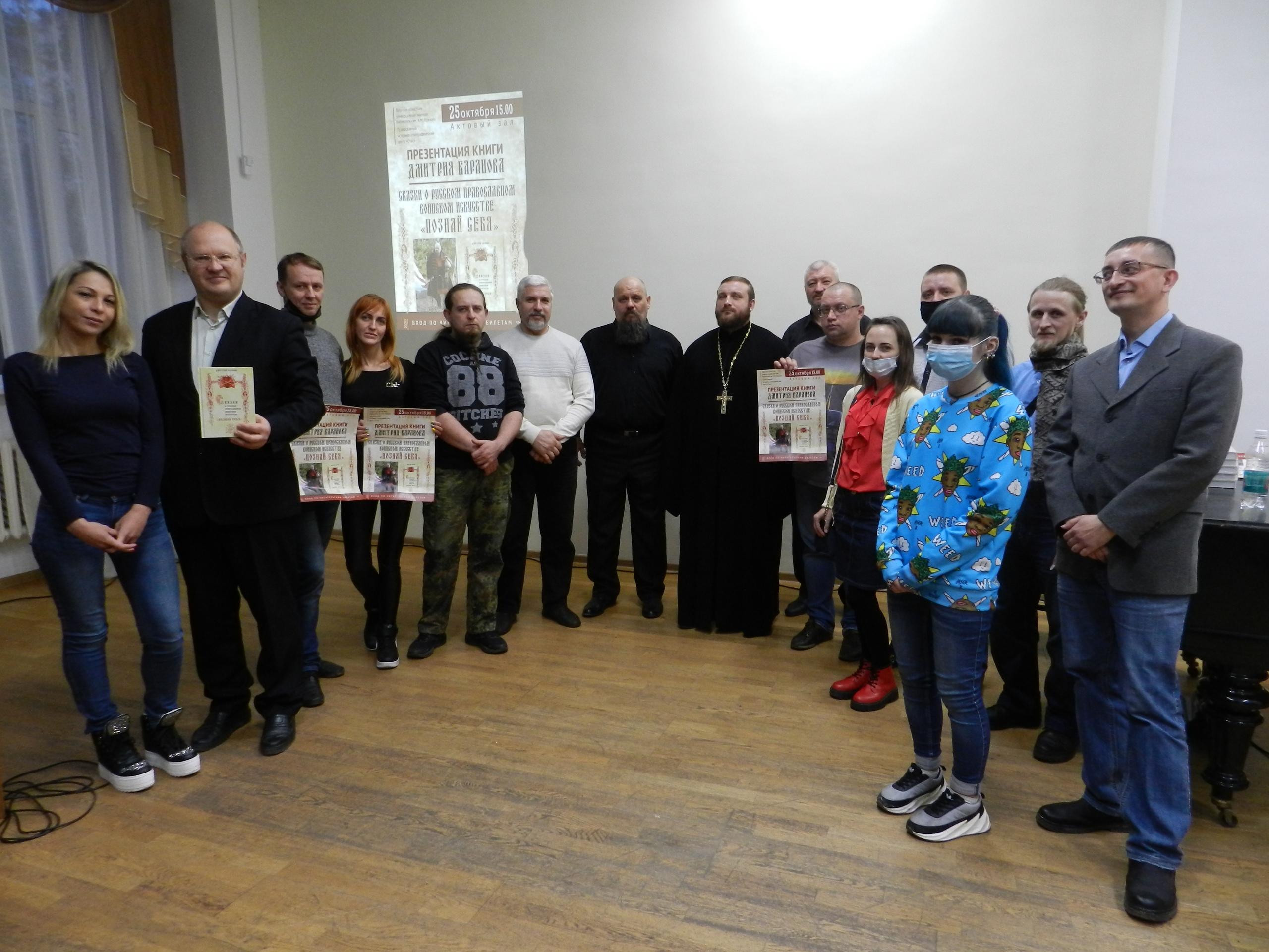 В Твери презентовали книгу о православном воинском искусстве