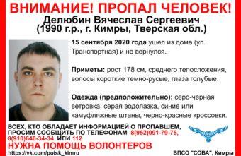 В Тверской области уже три недели ищут молодого мужчину