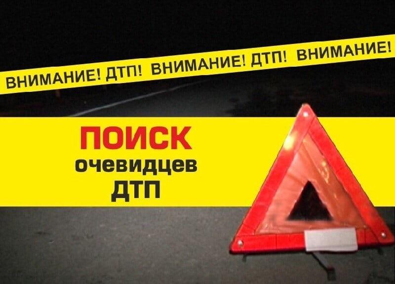 В Тверской области ищут очевидцев ДТП и водителя, сбившего подростков