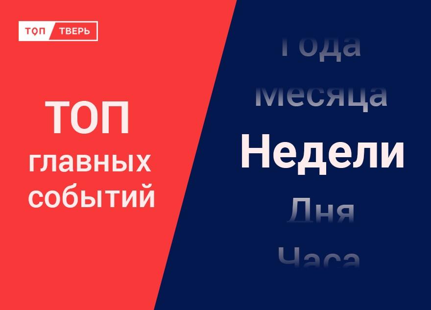 6 главных событий недели в Тверской области