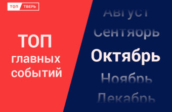 Закройте рот и гуляйте: главные события октября в Твери и области