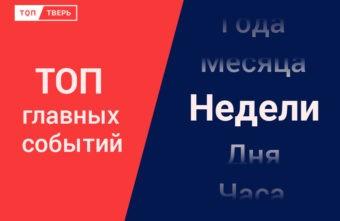 Маски и морозы: топ главных событий недели в Твери и области