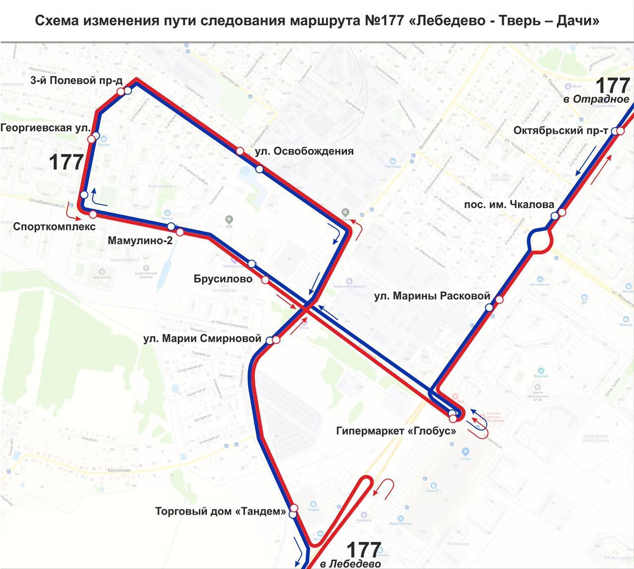 В Твери изменятся маршруты некоторых автобусов