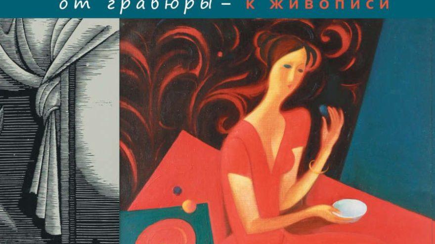 """""""Мир обычных людей"""" увидят тверитяне на выставке художника Николая Перлова"""