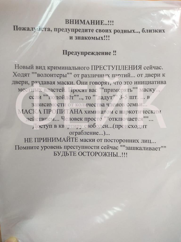 Стало известно, откуда в Тверской области появился фейк про отравленные маски