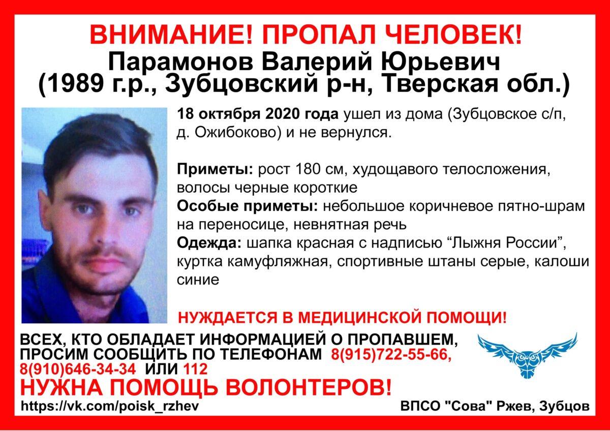 В Тверской области пропал мужчина с пятном-шрамом на переносице