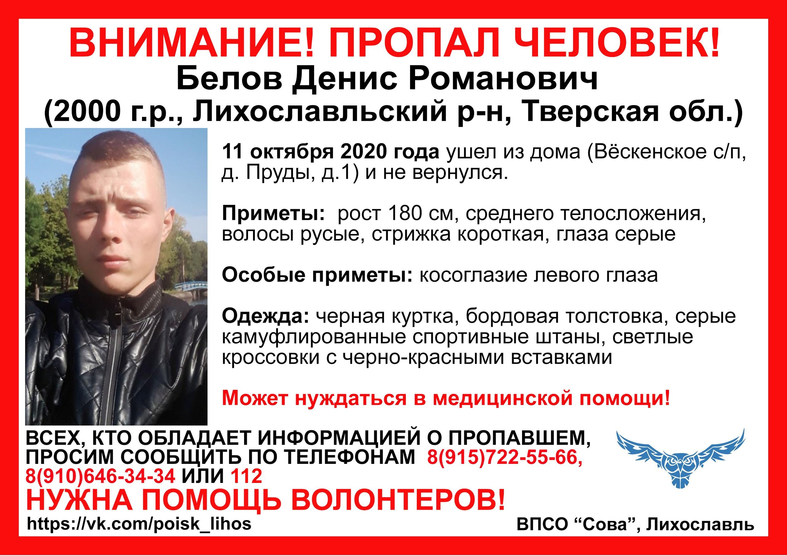 20-летний парень из Тверской области ушел из дома и пропал